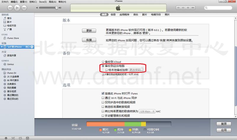 北亚手机苹果数据恢复